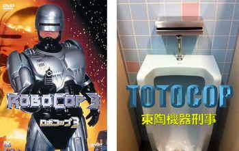 ToToCop.jpg