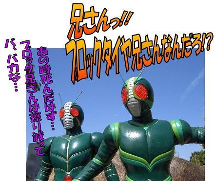 ライダー兄弟_01.jpg